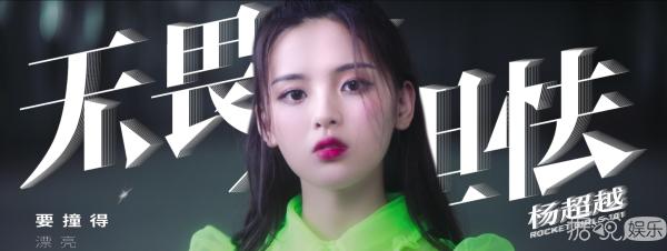 火箭少女101新专主打《撞》MV热力来袭 撕掉标签碰撞梦想发的光