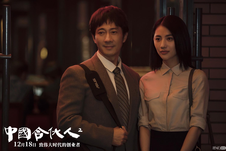 """《中国合伙人2》发布""""追爱指南""""特辑  创业天团教你如何正确撩妹"""